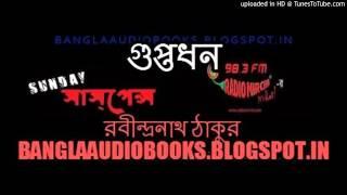 Guptodhon Rabindranath.thakur Sunday.suspense Radio mirchi Banglaaudiobooks