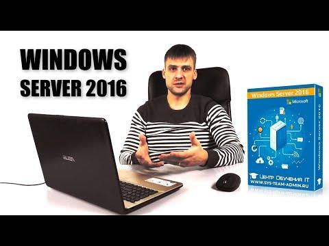 Windows Server 2016 - Установка и настройка
