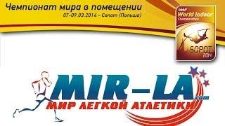 ЧМ в помещении 2014 - 1 день(утро) - MIR-LA.com