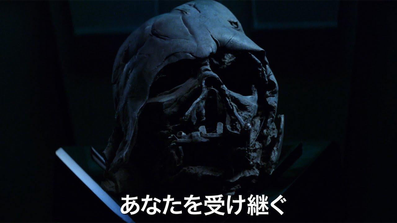 朽ち果てたダース・ベイダーのマスクの前で\u2026映画「スター・ウォーズ/フォースの覚醒」予告編 Star Wars movie