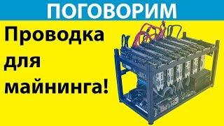 ПРОВОДКА ДЛЯ МАЙНИНГА / ЭЛЕКТРИКА ДЛЯ ФЕРМ