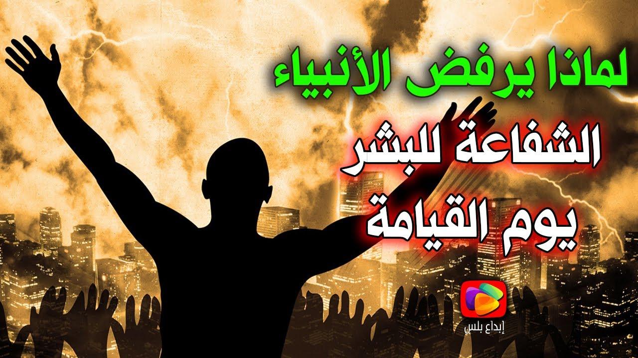لماذا يرفض الأنبياء الشفاعة للبشر يوم القيامة وماذا فعل النبي محمد في النهاية؟ يا حبيبي يا رسول الله