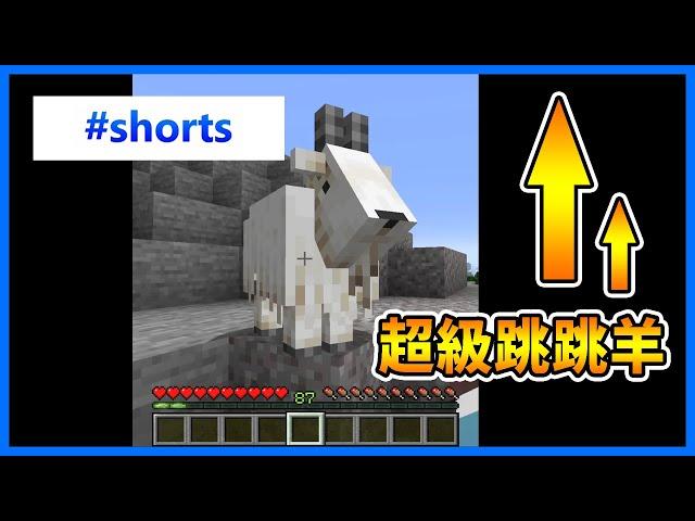 【Minecraft】山羊能跳多高? #shorts