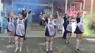 1 сентября 2017  танец. Флешмоб . 11 класс