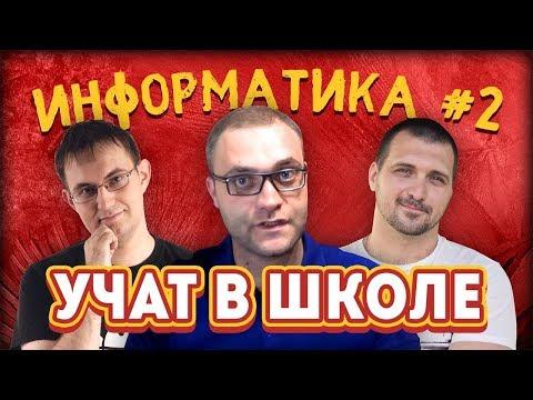 Учат в школе - Информатика #2 / Newbilius, Русяев, DF