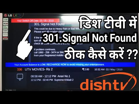 How To Solve Signal Not Found Issue In Dish NXT HD | डिश टीवी में सिग्नल की दिक्कत को कैसे ठीक करें