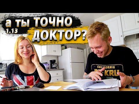 Проблемы с докторами в США / Дегустация Кру / Мак-газелист / Акрушер 1.13