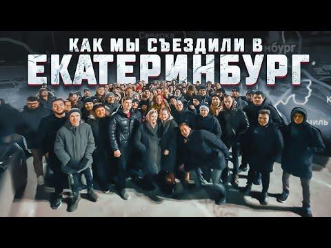 Сходка, полиция, съемки. Как мы съездили в Екатеринбург.