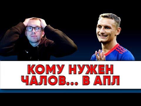 Брайтон хочет подписать  Федора Чалова в январе. ЦСКА Москва новости