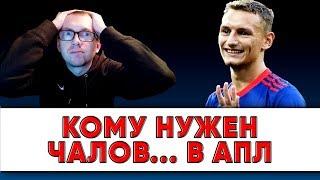 Смотреть видео Брайтон хочет подписать  Федора Чалова в январе. ЦСКА Москва новости онлайн
