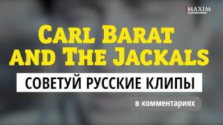 Carl Barat and The Jackals  советуй русские клипы для Видеосалона!