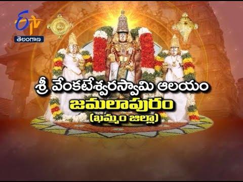 Sri Venkateswara Swamy Temple |Jamalapuram | Khammam |Teerthayatra | 27th January 2018 | ETV TS
