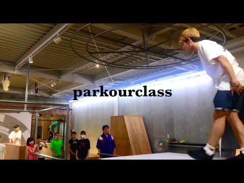 パルクールクラス
