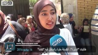 """مصر العربية   طالبات """"المنيرة"""": الفلسفة حلوة والمنطق فيه """"تكات"""""""