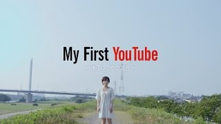 【 youtuber スクール開講! 】 my first youtube 木下ゆうか trueview