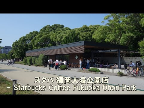 スタバ 福岡大濠公園店 - Starbucks Coffee Fukuoka Ohori Park