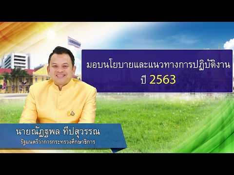 รัฐมนตรีว่าการกระทรวงศึกษาธิการ มอบนโยบายและแนวทางการปฏิบัติงานปี 2563