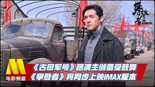 《古田军号》路演主创备受鼓舞 《攀登者》将同步上映IMAX版本【中国电影报道   20190904】