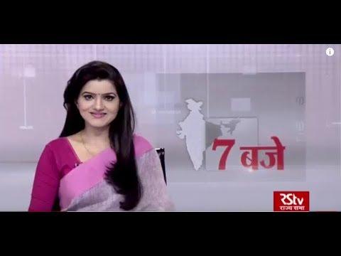 Hindi News Bulletin   हिंदी समाचार बुलेटिन – June 12, 2019 (7 pm)