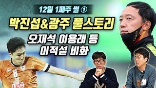 박진섭&광주 풀스토리+오재석 이용래 등 이적설 비화(12월1째주-1편)