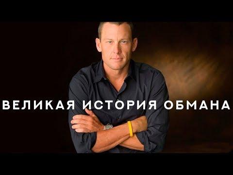 Лэнс Армстронг Великая история обмана 2 допинг