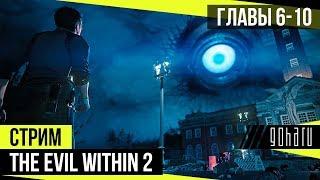The Evil Within 2 - Прохождение. Главы 6-10