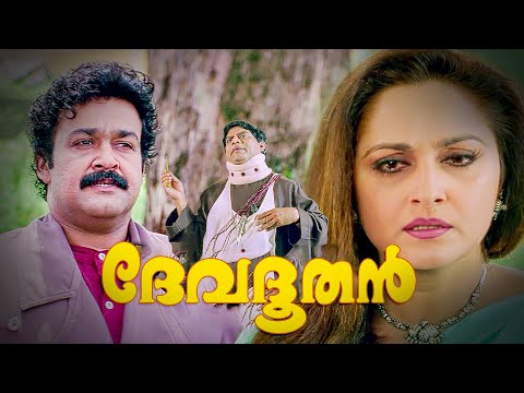 Devadoothan Malayalam Full Movie |ദേവദൂതൻ | Amrita Online Movies | Amrita TV