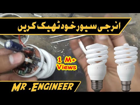 How To Repaire CCFL Energy Saver