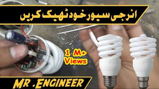 CFL Bulb Repair At Home - DIY Dead CFL Lamp Repair In Urdu/Hindi