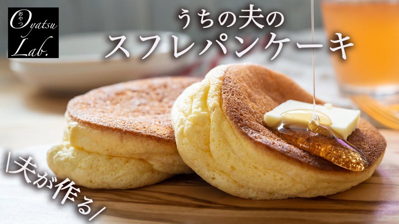 【卵1個】ホットケーキミックスで簡単!ふわふわスフレパンケーキ   おやつラボ