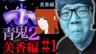【青鬼2 美香編】ヒカキンの実況プレイ Part1 氷漬けの青鬼登場!?【ホラーゲーム】 thumbnail