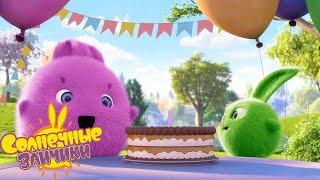 Торт на День Рождения Солнечные зайчики Сборник мультфильмов для детей