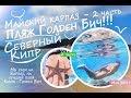 Северный Кипр - Майский Карпаз - Пляж Голден Бич - 2 часть - май 2017
