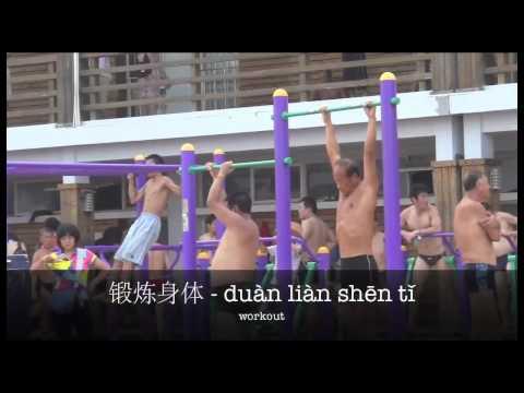 Qingdao (青岛) - Part One