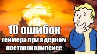 10 ошибок геймера при ядерном постапокалипсисе
