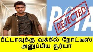 பீட்டாவுக்கு வக்கீல் நோட்டீஸ் அனுப்பிய சூர்யா | Actor Surya Sends Legal Notice to PETA | Jallikattu