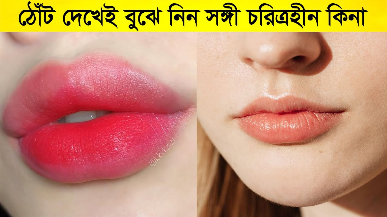 ঠোঁট দেখেই বুঝে নিন সঙ্গী কেমন স্বভাবের চরিত্রহীন কিনা !!@Information AID