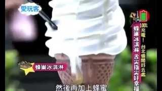 2014 05 14 【三立 愛玩客阿達小蝦】100%充電! 台北偷閒好去處part2 Thumbnail