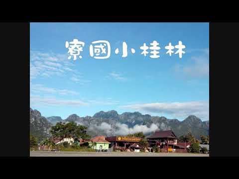 Vang Vieng Laos 寮國小桂林 2