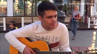 Авторская песня - КУХНЯ! звучит на улице под гитару! Brest! Guitar! Music!