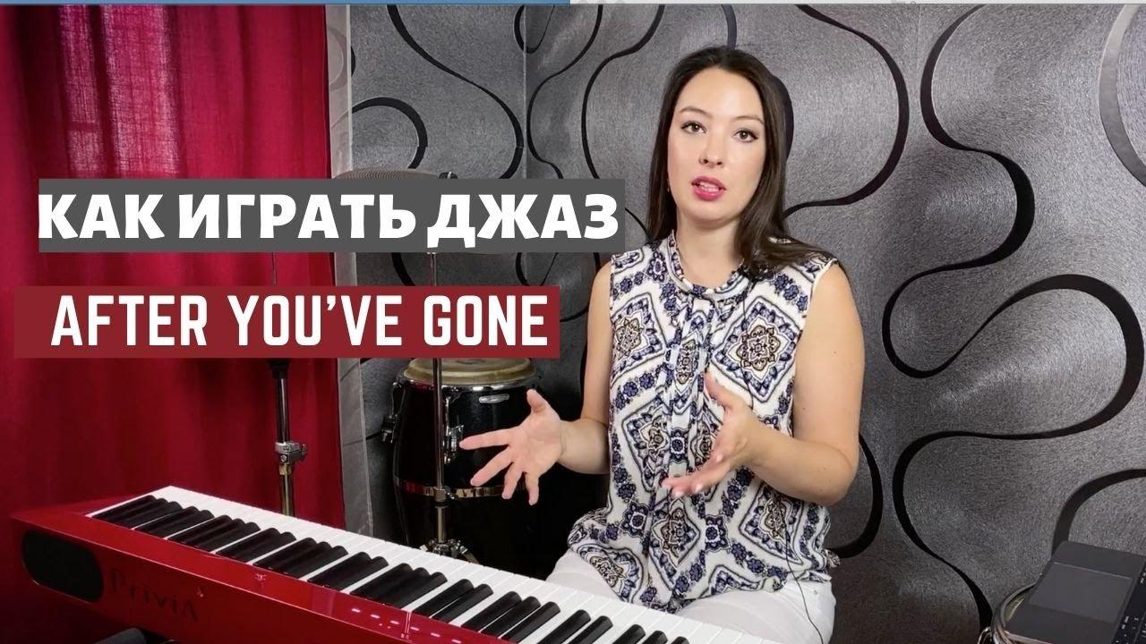 Как играть джаз на фортепиано. Джазовый стандарт After you've gone. | 0+