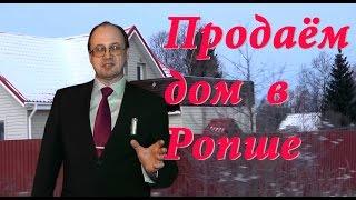 Купить дом в Ленинградской Области | Купить дом в Ропше | Купить дом ИЖС