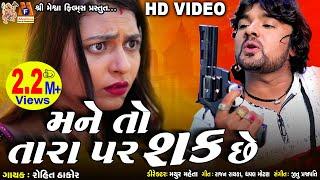 Rohit Thakor Hu Maris To Tane Lai Ne Maris Gujarati Sad Song New Sad Vemilo