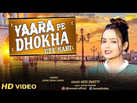 Yaara Pe Dhoka Ute Nahi ¦¦ Miss Sweety ¦¦ Sushil Sohal, Mona ¦¦ Haryanvi Song 2018