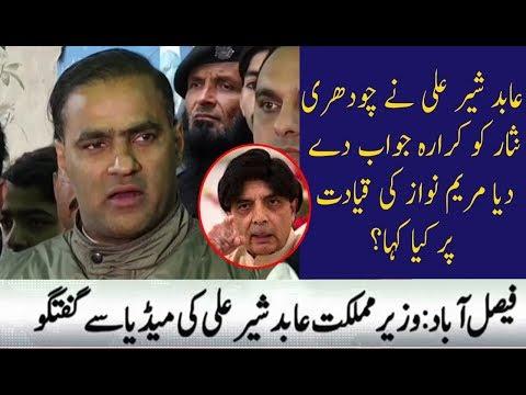 Abid Sher Ali Media Talk   12 February 2018   Neo News
