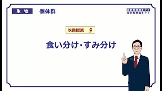 【高校生物】 個体群9 食い分け・すみ分け(15分)