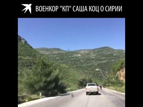 Военкор «КП» Саша Коц о Сирии