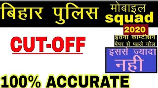 Bihar Police Mobile Squad Constable CUT-OFF || 100% ACCURATE CUT-OFF