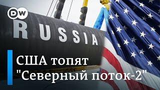 """США топят """"Северный поток-2"""", а """"Газпром"""" уступил Украине без газовой войны. DW Новости (23.12.2019)"""