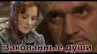 """Николай Джинчарадзе - """"ЗАКОВАННЫЕ ДУШИ""""....И вновь,неповпоримый голос ...и умная песня..."""
